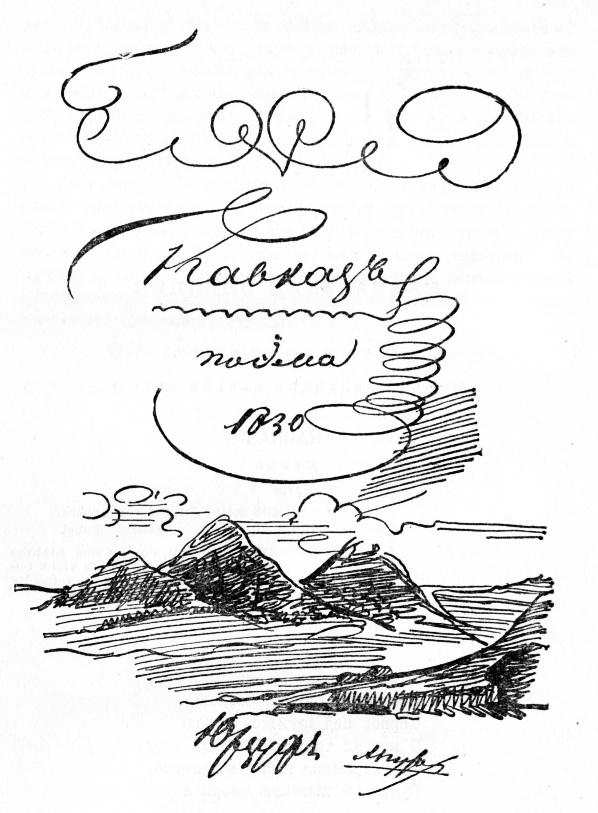 Картинки к поэме пушкина кавказский пленник